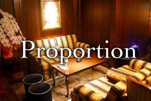プロポーション (Proportion)