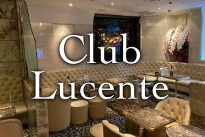ルシェンテ (Club Lucente)