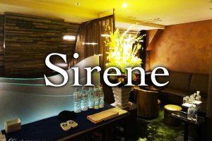 シレーヌ (Sirene)