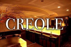 クレオール (CREOLE)