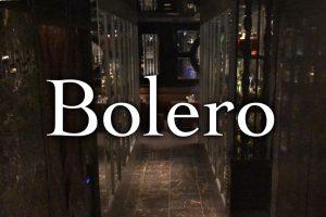 ボレロ (Bolero)
