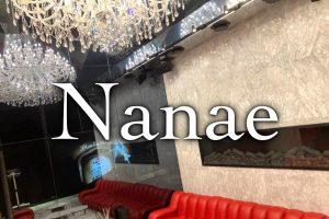 ナナエ (Nanae)