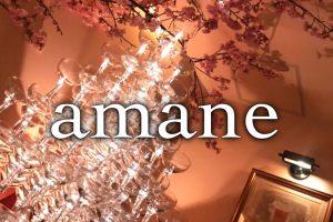 アマネ(amane)