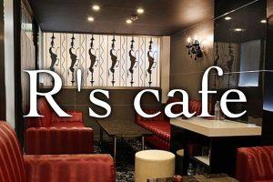 アールズカフェ (R's cafe)