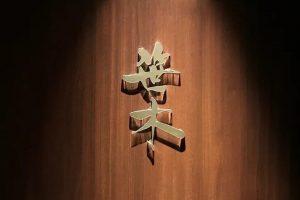笹木 (ささき)
