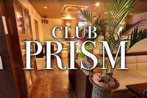 プリズム (club PRISM)