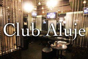 アルージュ (Club Aluje)