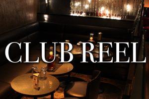 リール (CLUB REEL)
