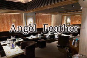 エンジェルフェザー (Angel Feather)